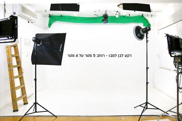 סטודיו צילום להשכרה - רקע לבן לימבו